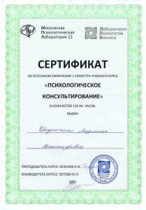 sertifikat_konsult