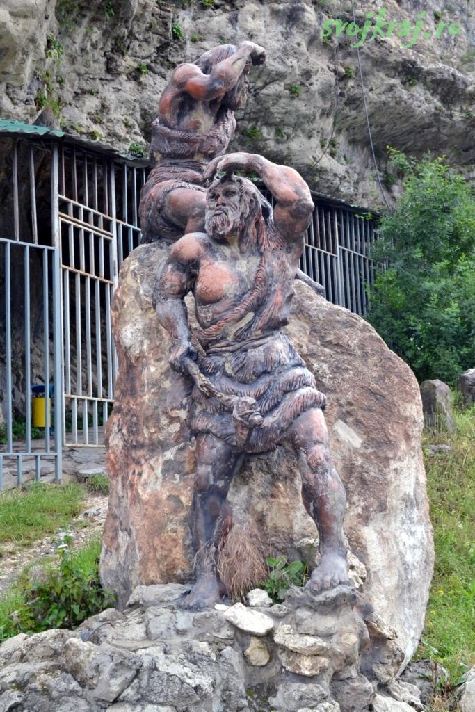 Памятник пещерные люди