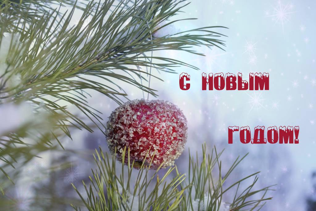 Открытка с новым годом. Красивый шар на елке