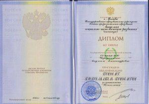 Диплом. Психолог Чередниченко Людмила