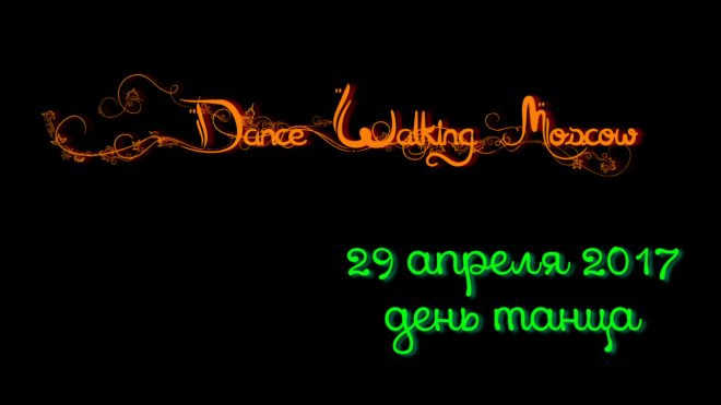 Dance Walking Moscow 31